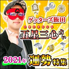 ゲッターズ 2021