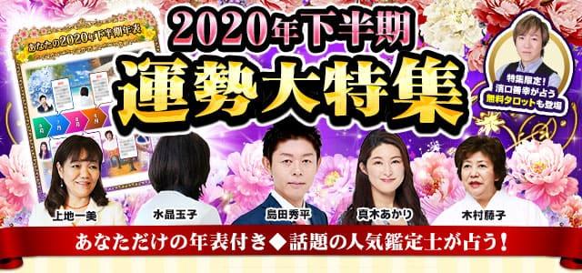 ふじこ 2020 木村 無料 占い